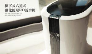 Compact-RO-System-ROC-189-中002