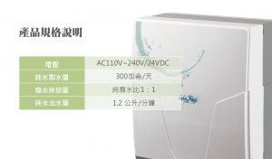 Direct Flow RO System ROF-700-中013
