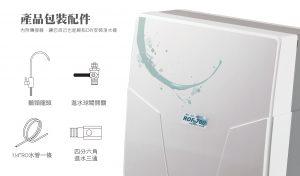 Direct Flow RO System ROF-700-中014
