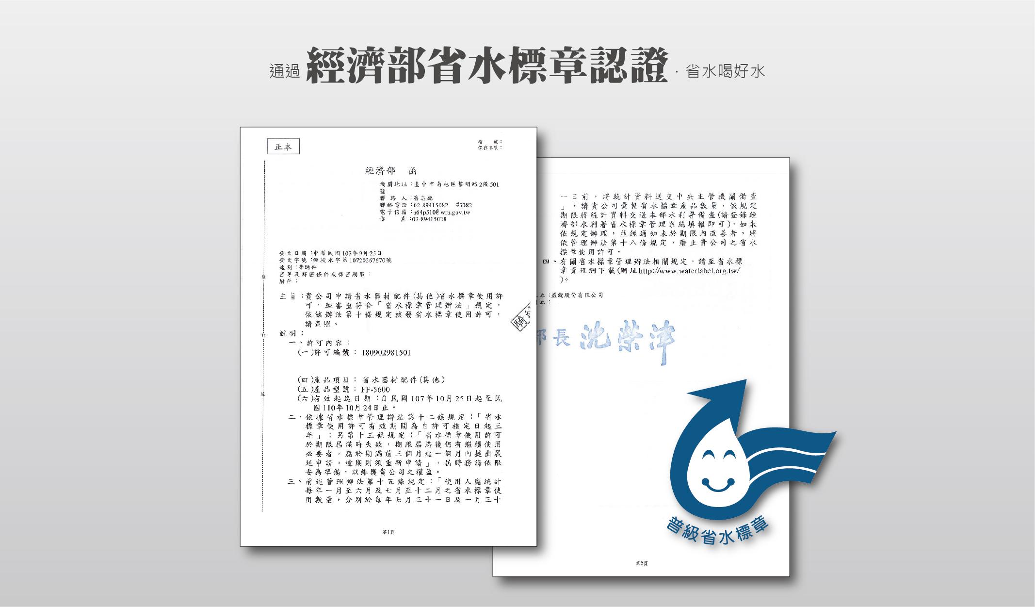 Tap Water Filter FF-5601-中-004